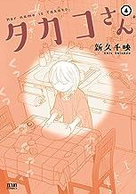 表紙: タカコさん 4巻 (ゼノンコミックス)   新久千映