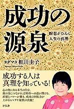 表紙: 成功の源泉 | ヨグマタ相川圭子