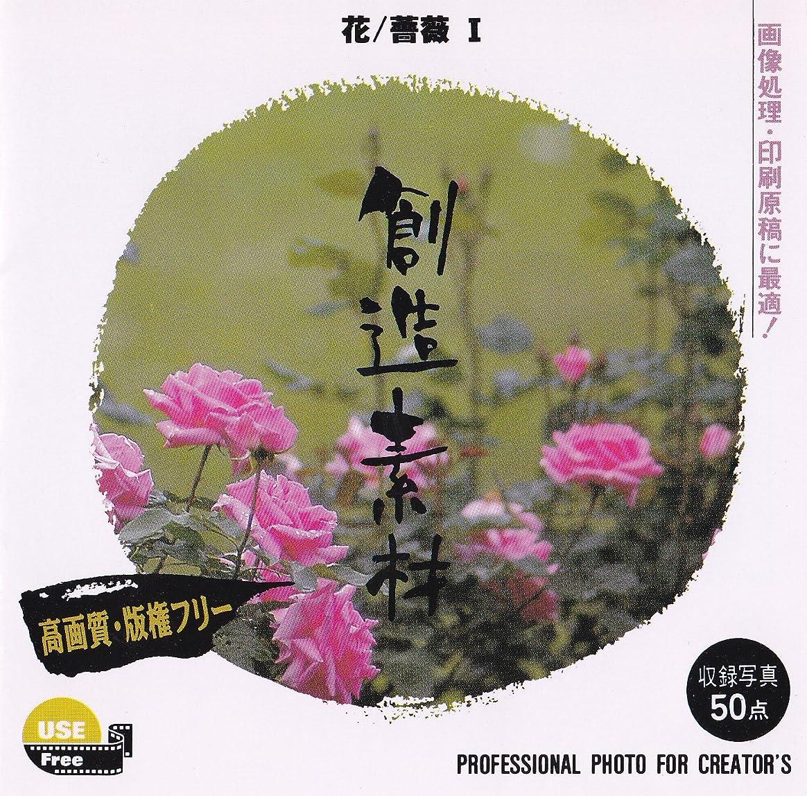 解体するクロスレビュー創造素材 花/薔薇Vol.1