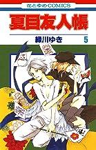 夏目友人帳 5 (花とゆめコミックス)