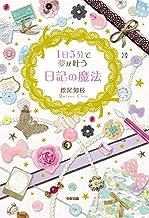 表紙: 1日5分で夢が叶う 日記の魔法 (中経出版) | 松尾知枝