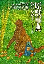 表紙: 原獣事典 (アクションコミックス) | 谷口ジロー