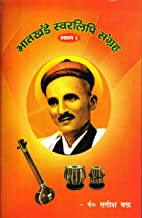 Bhatkhande Swarlipi Sangrah ; Vol-1 (भातखंडे स्वरलिपि संग्रह : भाग-१)