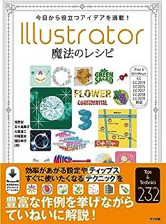 今日から役立つアイデアを満載!  Illustrator魔法のレシピ