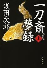 表紙: 一刀斎夢録 上 (文春文庫) | 浅田 次郎