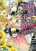 表紙: 銀狼王の求婚: 1 箱庭の花嫁 (一迅社文庫アイリス) | Ciel