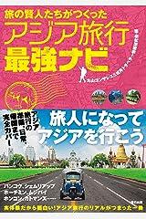 旅の賢人たちがつくったアジア旅行最強ナビ Kindle版