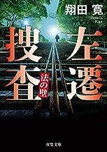 表紙: 左遷捜査 法の壁 (双葉文庫) | 翔田寛