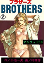 表紙: BROTHERS-ブラザーズ2   小池 一夫