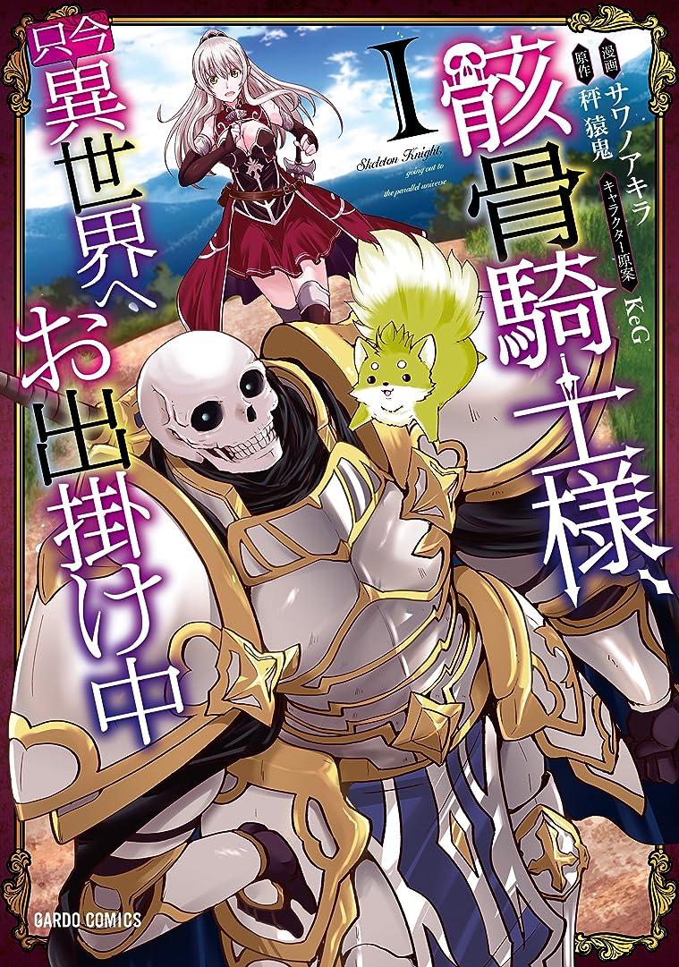 猟犬つぶやきアロング骸骨騎士様、只今異世界へお出掛け中 I (ガルドコミックス)