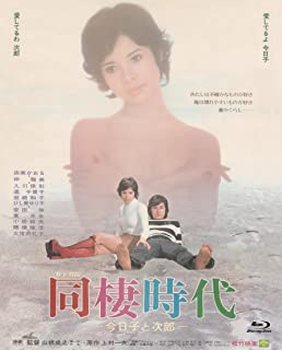 『あの頃映画 the BEST 松竹ブルーレイ・コレクション 同棲時代-今日子と次郎-』 [Blu-ray]