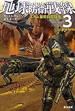 表紙: 地球防衛戦線3 スカム皇帝殺戮指令 (ハヤカワ文庫SF) | ダニエル アレンソン