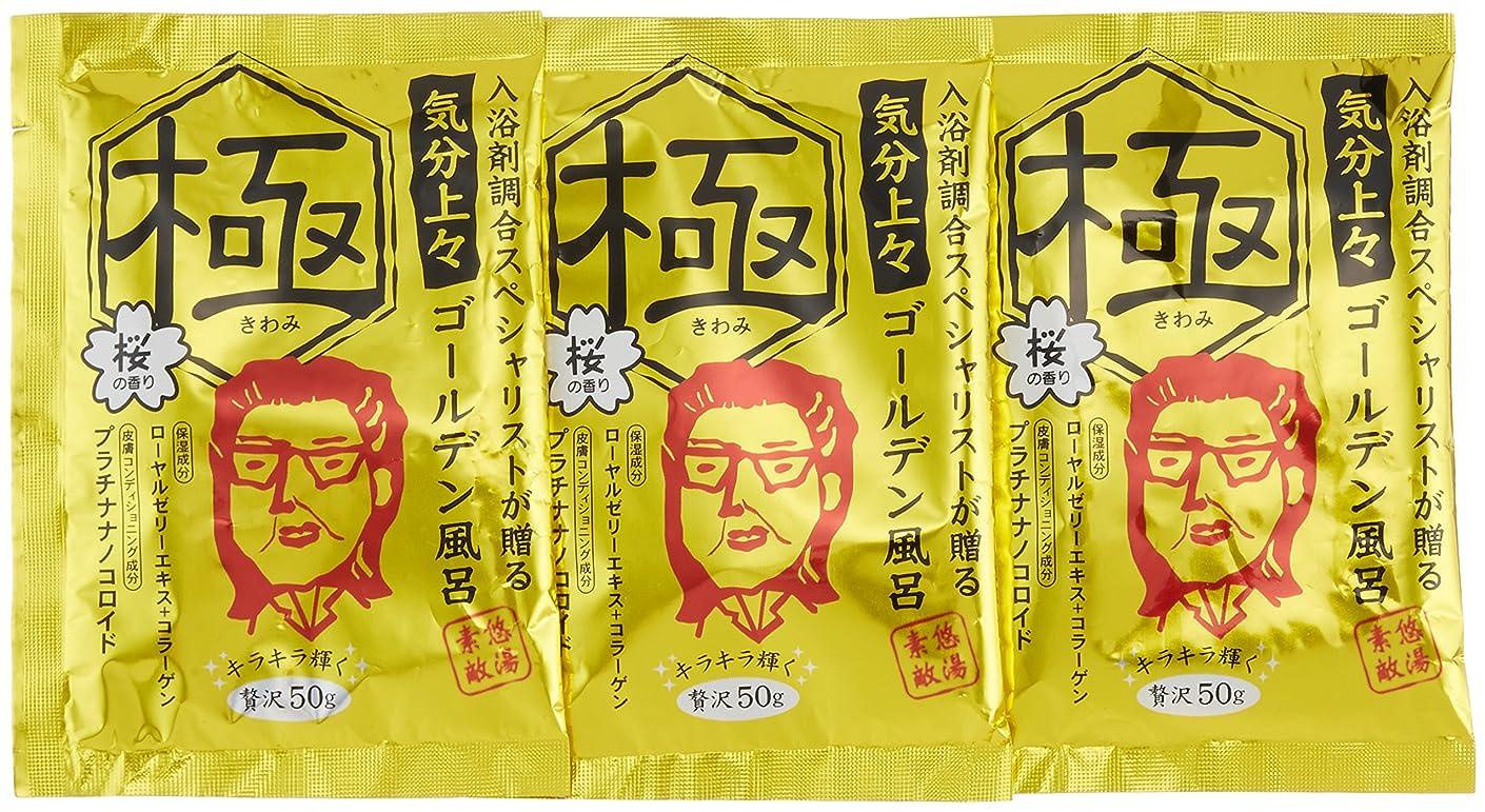 秘書動人里離れた紀陽除虫菊 『入浴剤 まとめ買い』 ゴールデン風呂 極 3包セット