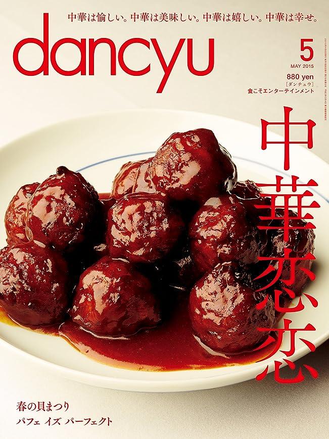 近所の衝動乱気流dancyu (ダンチュウ) 2015年 05月号 [雑誌]