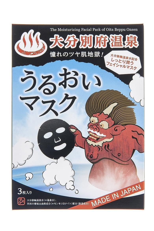 みがきます汚染されたほめる大分別府温泉フェイシャルマスク