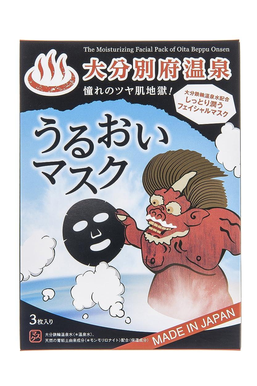 タイト折ユーモア大分別府温泉フェイシャルマスク