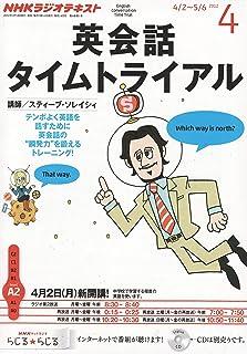 NHK ラジオ 英会話タイムトライアル 2012年 04月号 [雑誌]