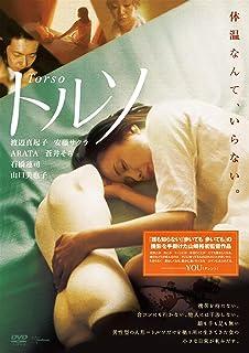 トルソ [DVD]