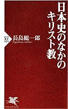 表紙: 日本史のなかのキリスト教 (PHP新書) | 長島 総一郎