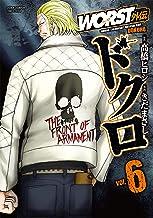 WORST外伝 ドクロ 6 (6) (少年チャンピオン・コミックスエクストラ)
