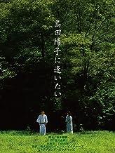 劇場版 「島田陽子に逢いたい」 レジェンド文庫 (TME出版)