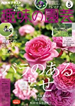 NHK 趣味の園芸 2021年 5月号 [雑誌] (NHKテキスト)