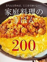 表紙: 家庭料理のきほん200   藤井恵