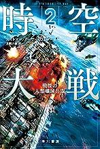 表紙: 時空大戦 2 戦慄の人類殲滅兵器 (ハヤカワ文庫SF)   ディトマー アーサー ヴェアー