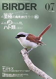 BIRDER (バーダー) 2014年 07月号 [雑誌]