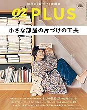 表紙: OZplus (オズプラス) 2017年 11月号 [雑誌] | オズプラス編集部