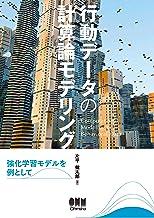表紙: 行動データの計算論モデリング 強化学習モデルを例として | 片平健太郎