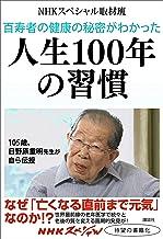 表紙: 百寿者の健康の秘密がわかった 人生100年の習慣 | NHKスペシャル取材班
