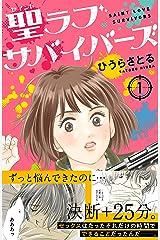 聖ラブサバイバーズ(1) (パルシィコミックス) Kindle版