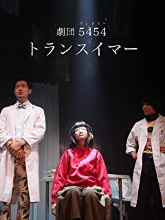 劇団5454(ランドリー)「トランスイマー」