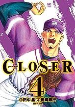 表紙: CLOSER~クローザー~ 4 | 田中晶