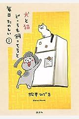犬と猫どっちも飼ってると毎日たのしい(1) (パルシィコミックス) Kindle版