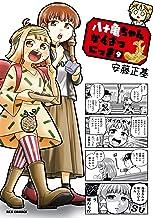 表紙: 八十亀ちゃんかんさつにっき: 9【イラスト特典付】 (REXコミックス) | 安藤 正基