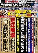 週刊ポスト 2020年 11月6日・13日号 [雑誌]