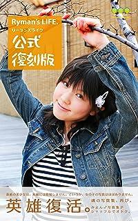 Rymans LIFE koshiki hukkoku ban (gr biyori) (Japanese Edition)