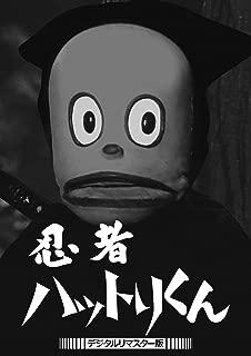 JAPANESE TV DRAMA Ninja Hattori-kun [Digitally Remastered] [DVD] (JAPANESE AUDIO , NO ENGLISH SUB.)