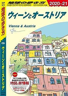 地球の歩き方 A17 ウィーンとオーストリア 2020-2021