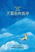 天藍色的彼岸 (Traditional Chinese Edition)