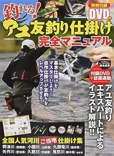 釣れる!アユ友釣り仕掛け完全マニュアル―シーズンや地域に合った仕掛けがわかる! (COSMIC MOOK)