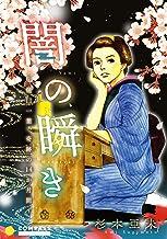 表紙: 闇の瞬き~樋口一葉、奇跡の14か月間~ (コンパスコミックス) | 杉本亜未