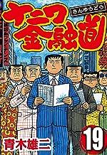 表紙: ナニワ金融道 19   青木 雄二