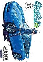 表紙: 彼女のカレラEV (15) (リイドカフェコミックス) | 麻宮騎亜