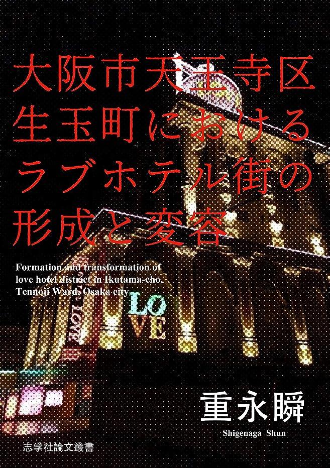 励起エーカー植生大阪市天王寺区生玉町におけるラブホテル街の形成と変容 歴史編 (志学社論文叢書)