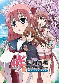 咲-Saki- 阿知賀編 episode of side-A Portable 通常版