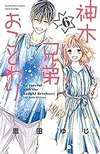 表紙: 神木兄弟おことわり(6) (別冊フレンドコミックス)   恩田ゆじ