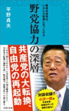 表紙: 野党協力の深層 (詩想社新書)   平野貞夫